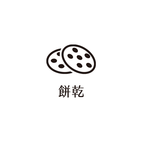 餅乾-圖示