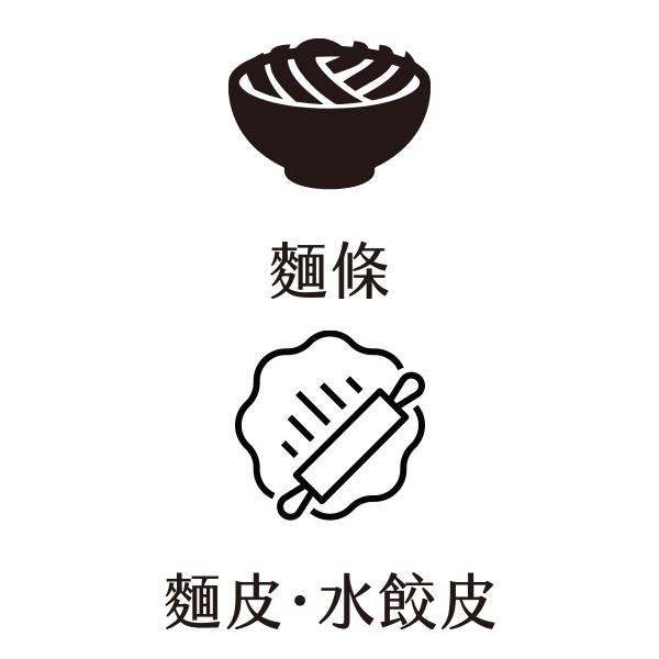 麵條、麵皮、水餃皮-圖示