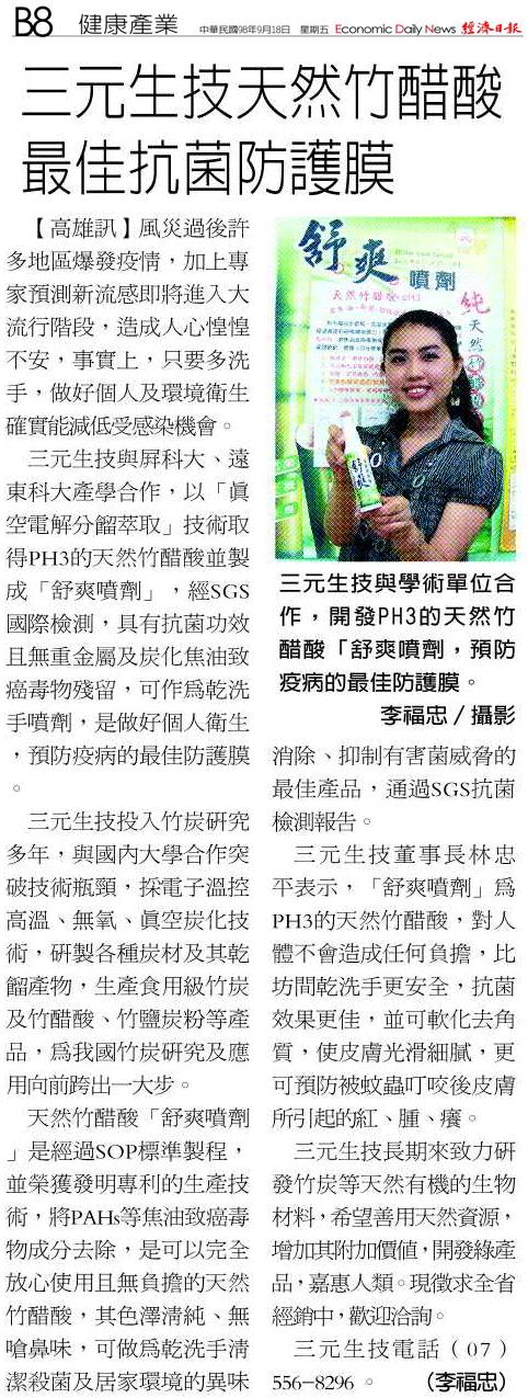 經濟日報-98年9月18日-健康產業-天然竹醋酸-最佳抗菌防護膜
