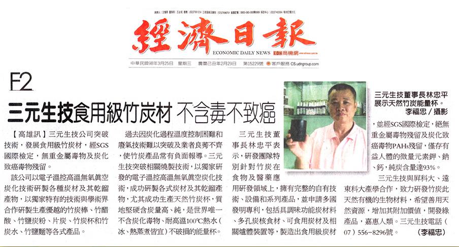 經濟日報-98年3月25日-食用級竹炭材-不含毒不致癌