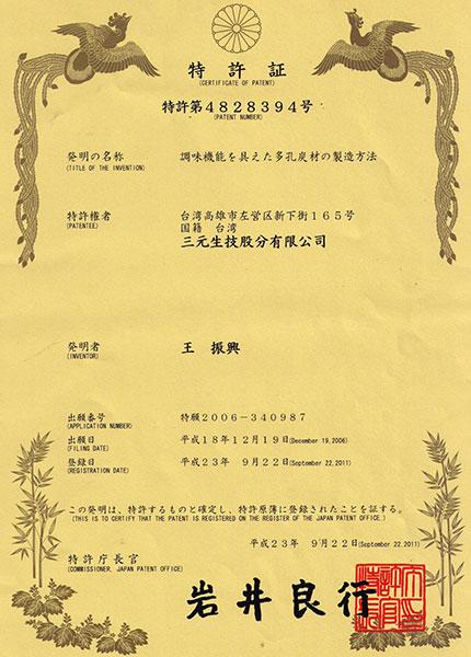 調味機能を具えた多孔炭材及びその製造方法-日本專利特許證