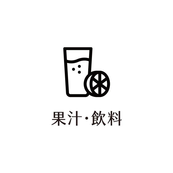 果汁、飲料-圖示