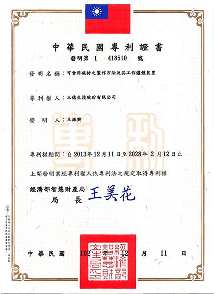 可食用碳材之製作方法及其工作爐體裝置-中華民國專利證書