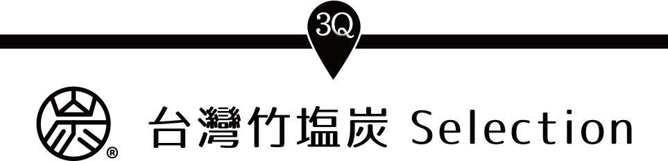 台灣竹塩炭 3Q Selection